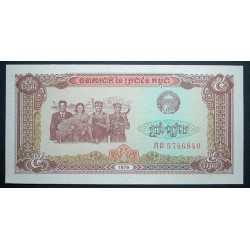 Cambodia - 5 Riels 1979