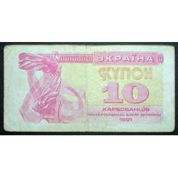 Ukraine - 10 Karbovantsiv 1991