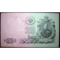 Russia - 25 Rubles 1909
