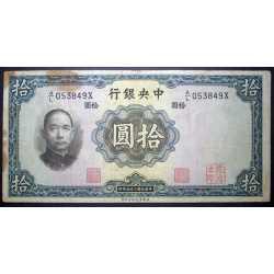 China - 10 Yuan 1936 Tibet