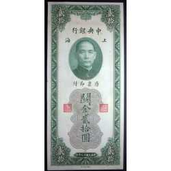 China - 20 Customs 1930