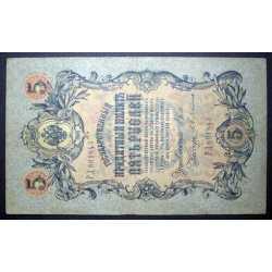 Russia - 5 Rubles 1909