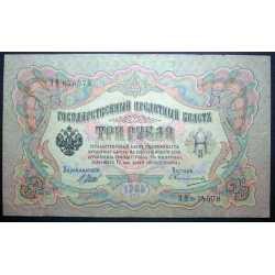 Russia - 3 Rubles 1905
