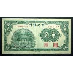 China -  10 Cents 1931